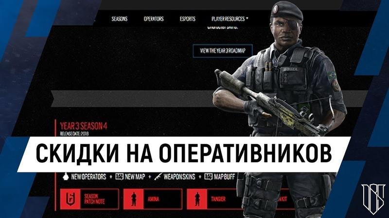 Rainbow Six Siege Дайджест: Операция Active Endeavour | Скидки на оперативников | Патч на TS