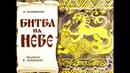Диафильм О.Тихомиров - Битва на Неве