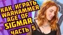 5 Как играть в Warhammer Age of Sigmar Фаза передвижения