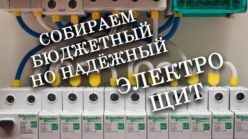 Сборка бюджетного и надёжного электрического щита