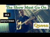 Queen-The Show Must Go On (acoustic cover by Sergey Poluhin)