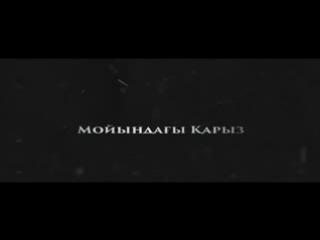 Мойындағы Қарыз -Ерлан Ақатаев ᴴᴰ_low