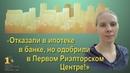 Харитонова Ольга покупка квартиры в Коломенском районе в поселке Проводник