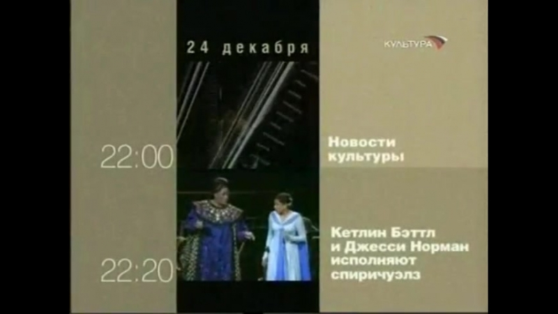 Окончание программы передач на 24 декабря (Культура, 23.12.2005)