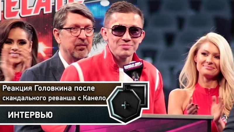 Реакция Головкина после скандального реванша с Альваресом | FightSpace