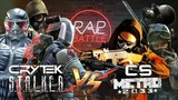 Рэп Баттл - S.T.A.L.K.E.R. &amp Crytek Family vs. Counter-Strike &amp Metro 2033 Family