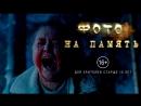 Ф0т0 на паmять (2018) Фильм ужасов 2018