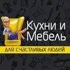 Кухни и Мебель в Санкт-Петербурге