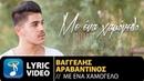 Βαγγέλης Αραβαντινός Με Ένα Χαμόγελο Official Lyric Video HQ