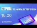 Такой день Новости на Мире Белогорья 25 июня 15 00