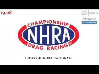 NHRA Drag Racing Championship, Этап 17 - Lucas Oil NHRA Nationals, 19.08.2018 [545TV, A21 Network]