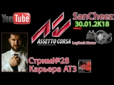 Assetto Corsa (2014) от SanCheez. Гоночный Стрим №28. Карьера AT3. Logitech Momo. Онлайн трансляция.