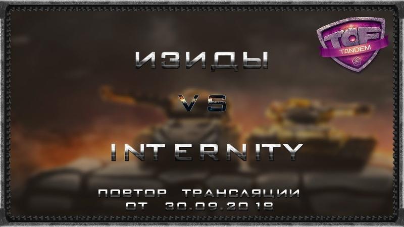 Изиды vs Internity TOF Tandem малый полуфинал нижней сетки. 30.9.2018