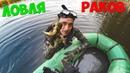 Подводная охота на раков Готовлю Люля Кебаб