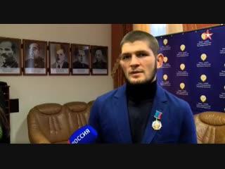 Хабиб Нурмагомедов: Давно не получал медали