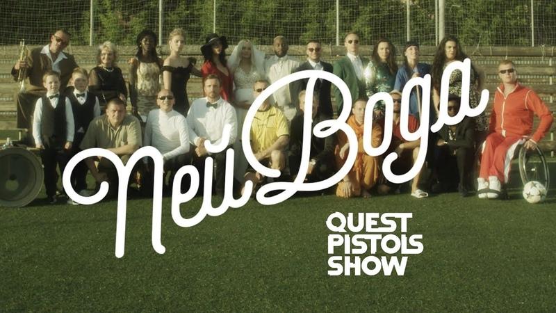 Quest Pistols Show - Пей Вода (ft. Dj Fenix)