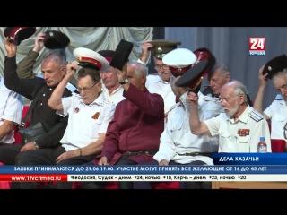 Крымское войсковое казачье общество, которое станет двенадцатым в стране, собираются создать в Республике