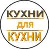 Кухни на заказ СПБ | Пушкин | Павловск | Колпино