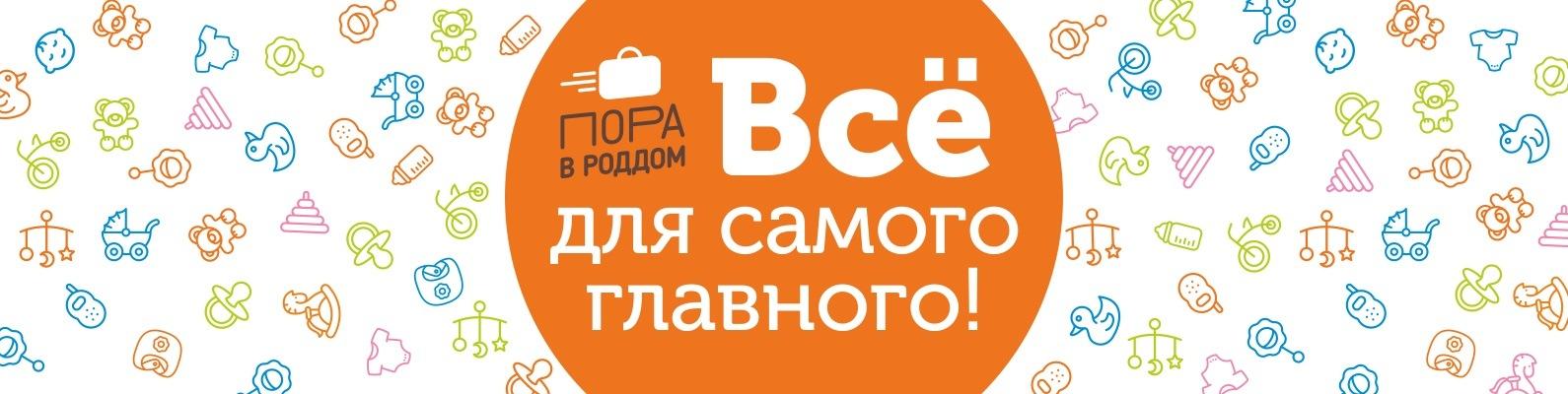 97988a4fde28 Пора в роддом — супермаркет для беременных! | ВКонтакте