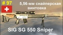 5,56-мм снайперская винтовка SIG SG 550 Sniper (Швейцария) (World of Guns: Gun Disassembly 97)