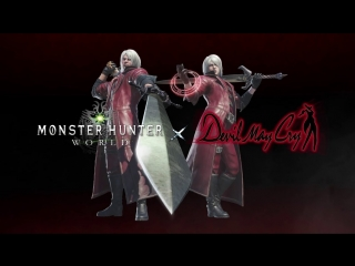 Monster Hunter World x Devil May Cry