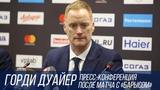 Горди Дуайер и Андрей Скабелка: послематчевая пресс-конференция