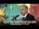 Речь Эрдогана
