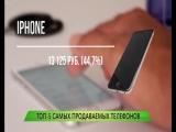 ТОП-5 самых продаваемых телефонов