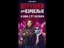 """""""Игрушки для взрослых"""" - в кино с 27 сентября!"""