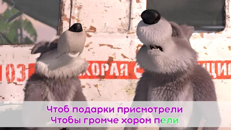 V ДНЁМ РОЖДЕНИЯ 🎉 Пой с Машей 🎙 Маша и Медведь 👯 Раз в году mp4