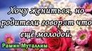 Рамин Муталлим - Хочу жениться, но родители говорят что ещё молодой.