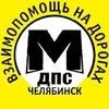 Местоположение ДПС Челябинск Взаимопомощь Урал