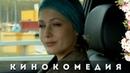ОЧЕНЬ КЛАССНЫЙ ФИЛЬМ! Путешествие во Влюбленность Русские комедии, фильмы HD