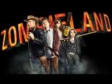 Добро пожаловать в Зомбилэнд (ужасы, фантастика, комедия, приключения)