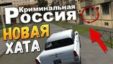 AMAZING RP - НОВАЯ КВАРТИРА БРЕЙНА (CRMP)