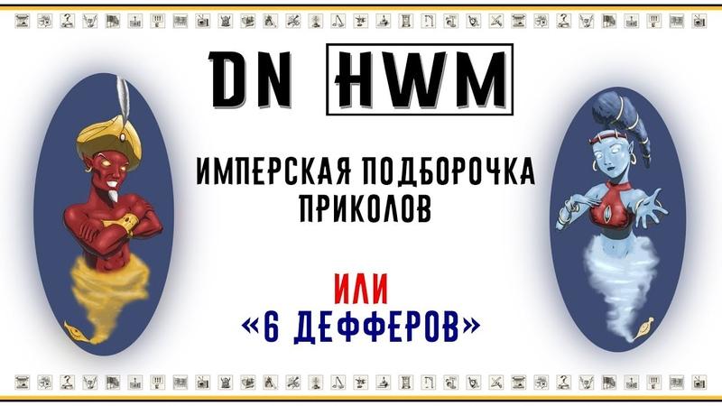 ГВД Daily News Подборочка приколов или 6 дефферов!