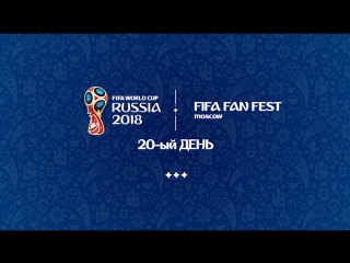 20 день | FIFA FAN FEST MOSCOW | Уругвай — Франция | ЖУКИ | Therr Maitz I Бразилия — Бельгия