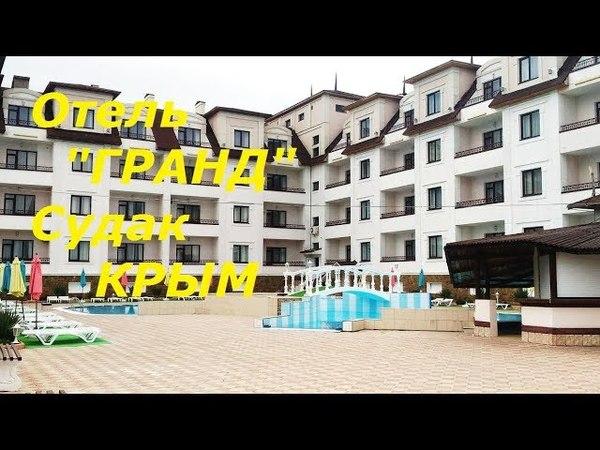 Отель ГРАНД, Крым 2018, Судак с Фирейной горы, бассейн с мостиком