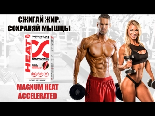 Жиросжигатель Magnum Heat | Heat Accelerated | Магнум Хит