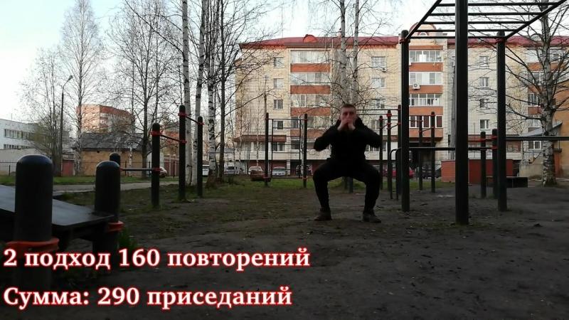 20 день (челлендж за 30 дней 30 тыс. приседаний)