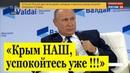 Путин Крым - НАШ и ХВАТИТ с этим спорить!