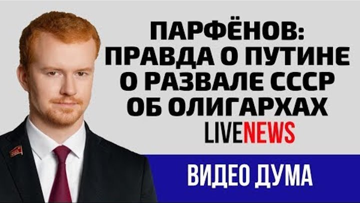 Вся правда о Путине, развале СССР и олигархах от депутата Парфёнова