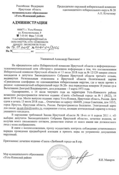 Письмо заместителя мэра Усть-Илимского района Владимира Князева