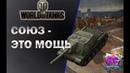 World of Tanks ► Союз – это мощь!