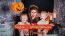 VLOG HalloweenХэлоуин с двойняшками. Как украсить комнату к хэлоуину! Блюда на хэлоуин!