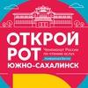 Открой Рот. Южно-Сахалинск