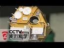 《走近科学》 20180326 给大气做CT——中国气象卫星在大步向前   CCTV走近科学官方频道
