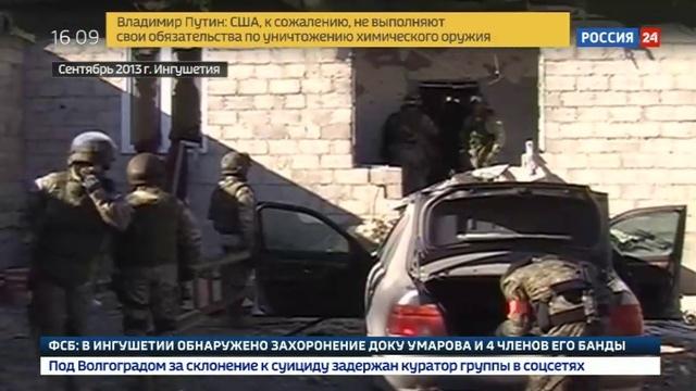 Новости на Россия 24 • ФСБ подтвердила, что в Ингушетии найдена могила Доку Умарова