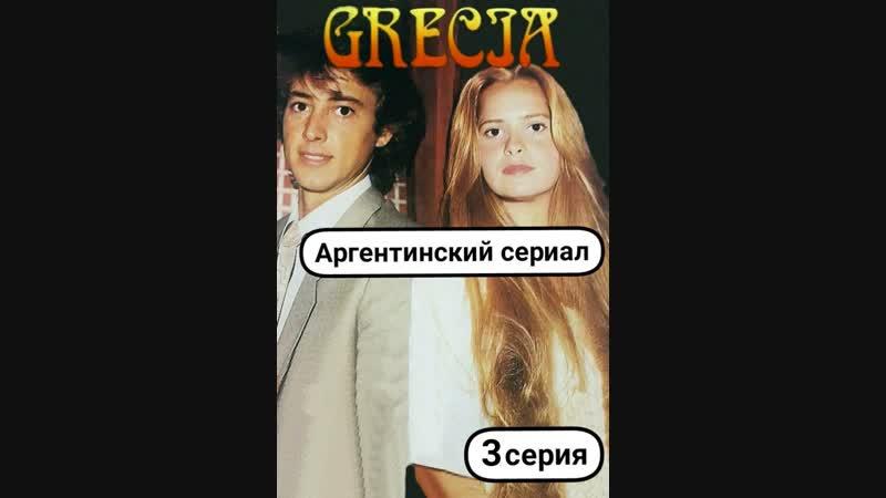 Grecia/Гресия-3 серия