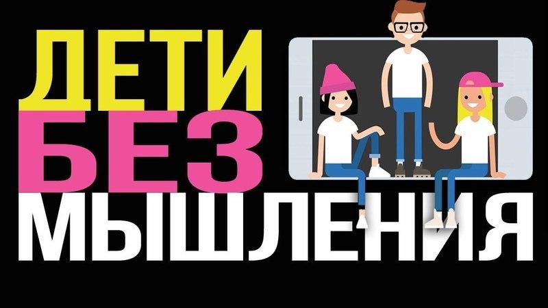 Шокирующие последствия реформы образования (Д. Перетолчин, Д. Таран)